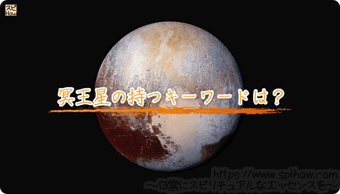 冥王星の持つキーワードは?