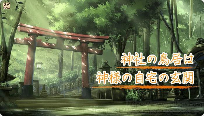 神社の鳥居は神様の自宅の玄関だと思うこと