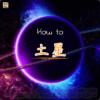 占星術で「土星」の持つ意味!やぎ座の守護星である土星の性質を理解して開運する方法