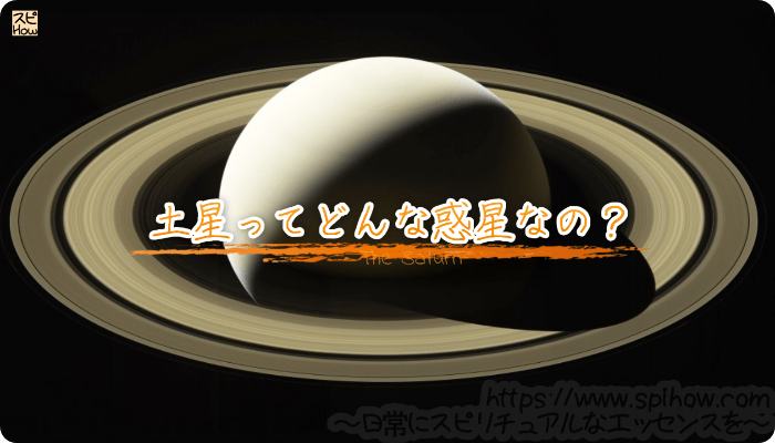 土星ってどんな惑星なの?