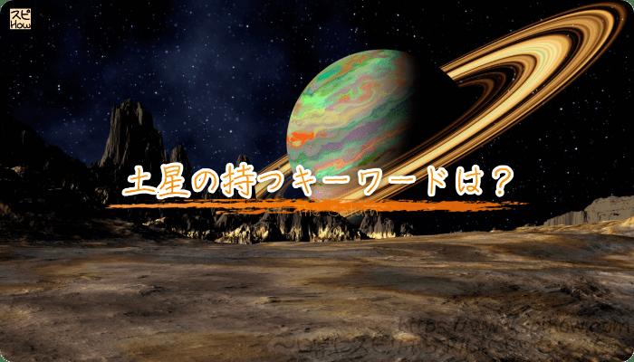 土星の持つキーワードは?