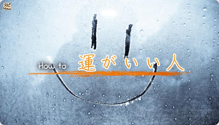 開運のプロ!島田秀平の語る運がいい人の特徴2つを知り2018年はハッピーになる方法