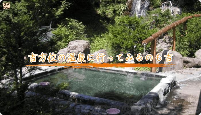せっかくなので吉方位の温泉に行ってみるのも吉