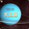 占星術で「天王星」の持つ意味!みずがめ座の守護星である天王星の性質を理解して開運する方法