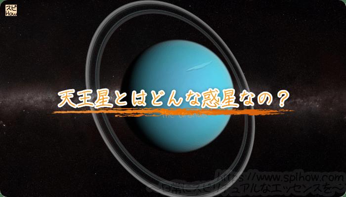 天王星とはどんな惑星なの?