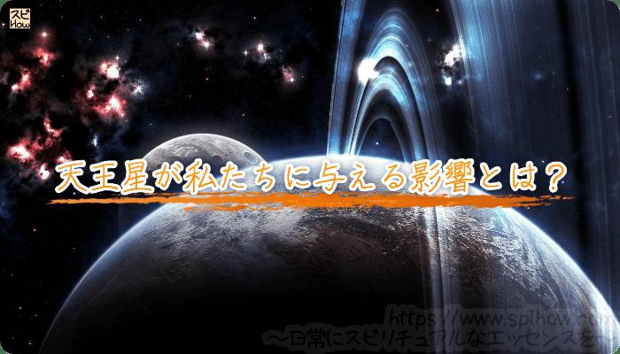 天王星が私たちに与える影響とは?