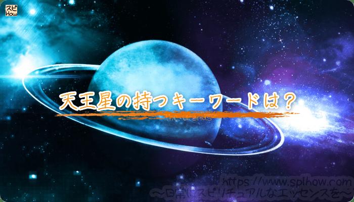 天王星の持つキーワードは?