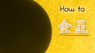 占星術で「金星」の持つ意味!おうし座とてんびん座の守護星である金星の性質を理解して開運する方法