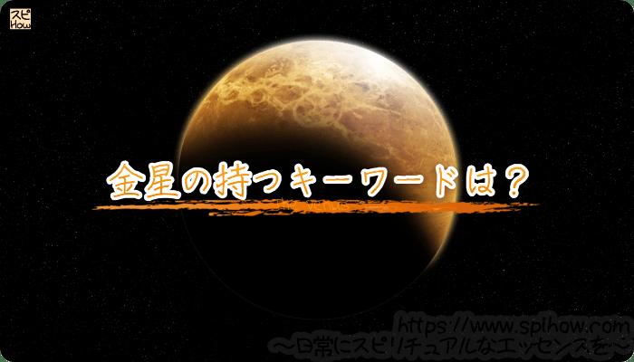 金星の持つキーワードは?