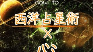 西洋占星術で「人間の気質」ごとに4つのグループに分けて「心の働き方」を知る方法