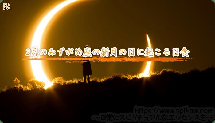 2月のみずがめ座の新月の日に起こる日食