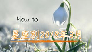 【2018年3月の運勢を知り開運する方法】各星座ごとに西洋占星術で占う2月のあなたの運勢は!?