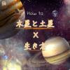 2018年の生き方!西洋占星術の「木星」と「土星」を生かしてハッピーになる方法