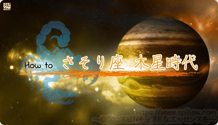 蠍座の木星時代について知ることで2018年惑わされずに生きる方法
