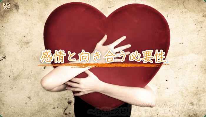感情と向き合う必要性