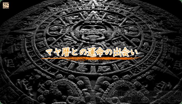 マヤ暦との運命の出会い