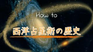 西洋占星術の歴史を知ることで「どう利用したらいいか」知る方法