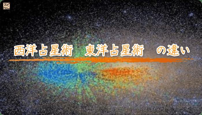 西洋占星術と東洋占星術は何が違うの?