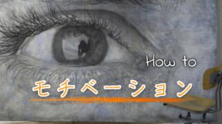 「人の目を気にする選択」をやめることでモチベーションを上げる方法