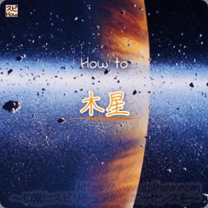幸運の星「木星」との付き合い方!「拡大させたくないもの」にも意識を向けて幸せになる方法