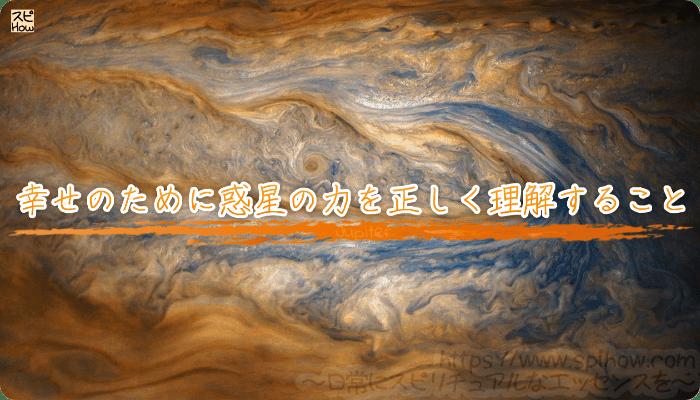 幸せになるためには惑星の力を正しく理解すること