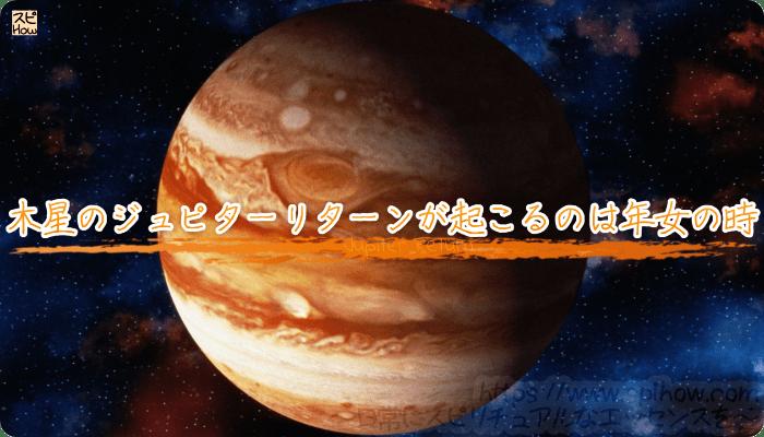 木星のジュピターリターンが起こるのは年女の時