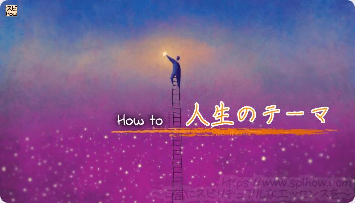 西洋占星術で「自分の人生のテーマ」を知り幸せになる方法