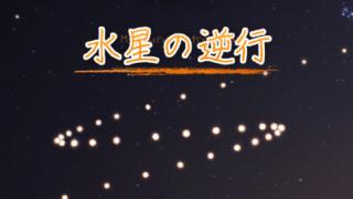 【水星の逆行は恐れちゃダメ!】水星の逆行期間を味方に思い通りの人生にする方法