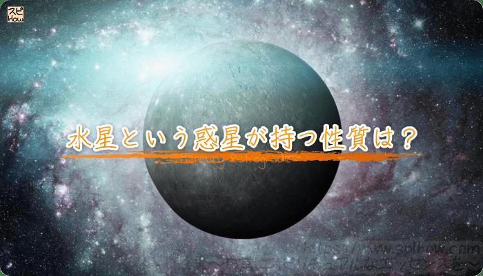 水星という惑星が持つ性質は?