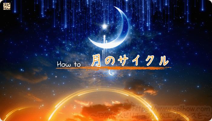 【月のサイクルで開運】月の満ち欠けを利用して運気UPする方法
