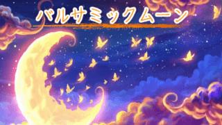 【月占い】バルサミックムーン生まれさんの基本的性質を知りハッピーになる方法