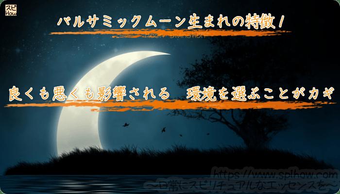 月占いのバルサミックムーン生まれの性質!良くも悪くも影響されやすい人!環境を選ぶことがカギ