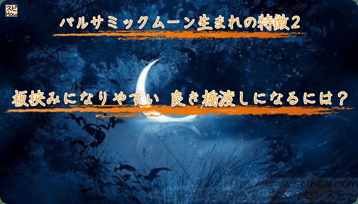 月占いのバルサミックムーン生まれの特徴!板挟みになりやすい性格。良き橋渡しになるには?