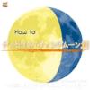 【月占い】与えることで自分も満たされるディセミネイティングムーン期の運気で開運する方法