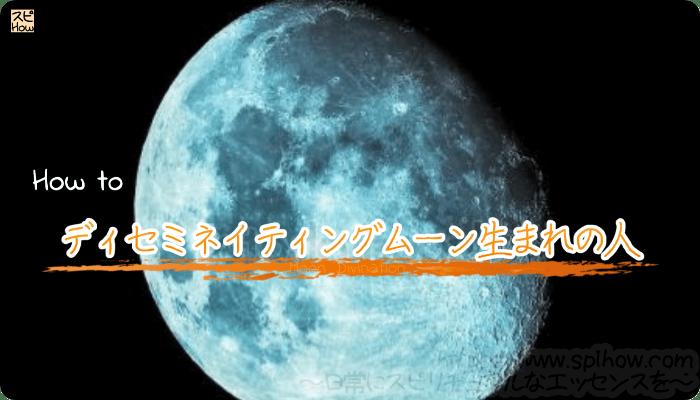 【月占い】ディセミネイティングムーン生まれさんの基本的性質を知りハッピーになる方法