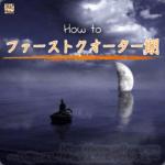 【月占い】光と闇の間で力を蓄える!ファーストクオーター期の運気を開運する方法
