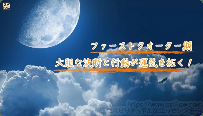 【月占いのファーストクオーター期】大胆な決断と行動が運気を拓く!