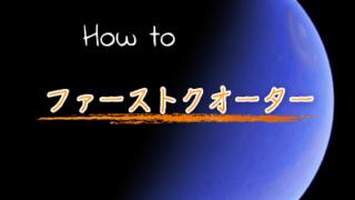 【月占い】ファーストクオーター生まれの基本的性質を知りハッピーになる方法