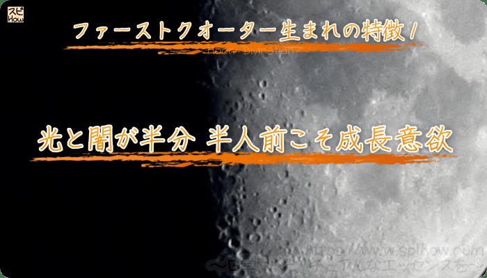 月占いのファーストクオーターは光と闇を半分ずつ。半人前だからこそ成長意欲がすごい!
