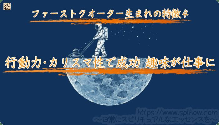 月占いのファーストクオーターは行動力とカリスマ性で成功!趣味が仕事になるかも?