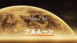 【月占い】フルムーン生まれさんの基本的性質を知りハッピーになる方法
