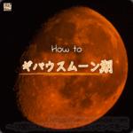 【月占い】不完全ゆえの焦りをポジティブに!ギバウスムーン期の運気で開運する方法