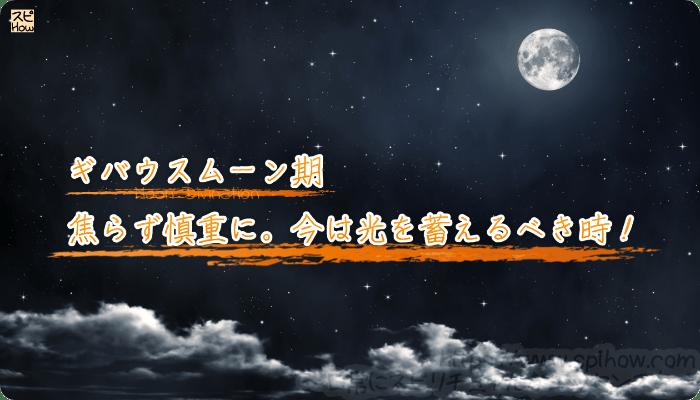 【月占いのギバウスムーン期】焦らず慎重に。今は光を蓄えるべき時!