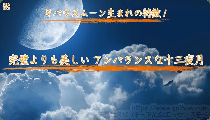 月占いのギバウスムーン生まれの性質!完璧よりも美しい!アンバランスな十三夜月
