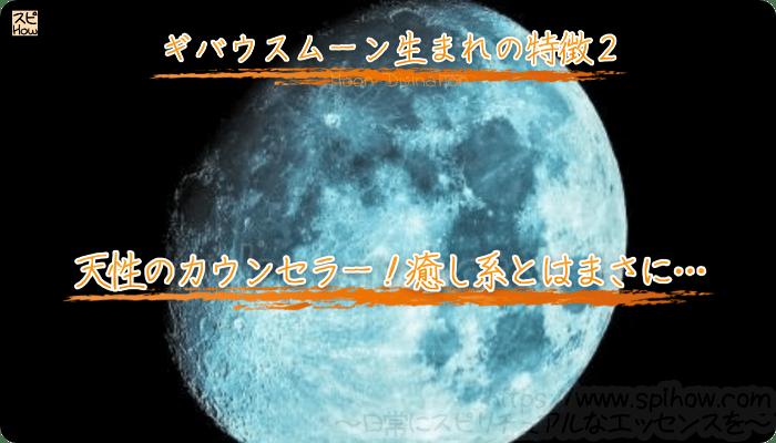 【月占いのギバウスムーン】天性のカウンセラー!「癒し系」とはまさにアナタ