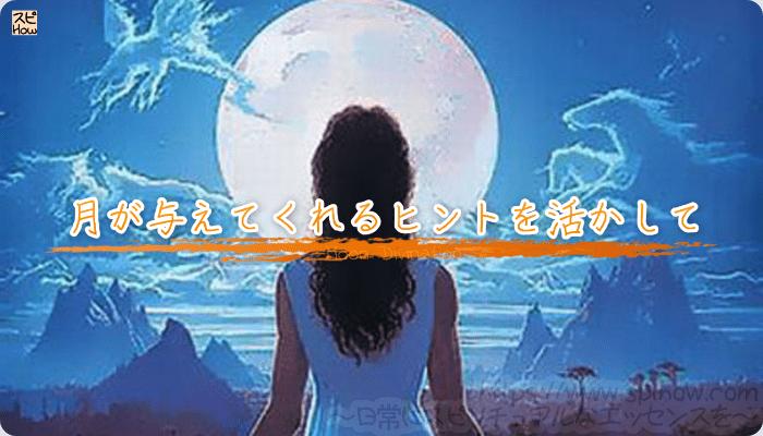 月が与えてくれるヒントを活かして、前向きに!