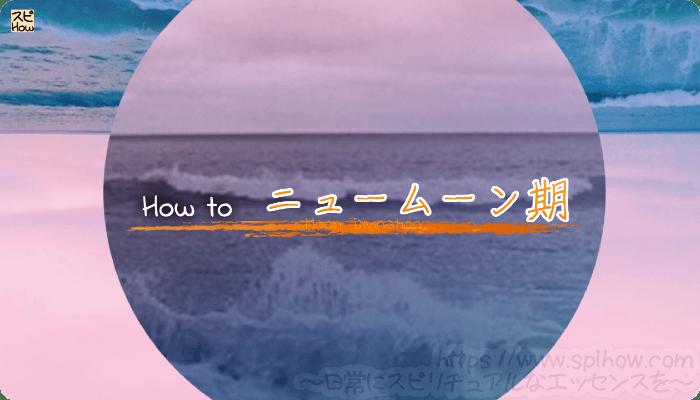 【月占い】ここから始まる新しい人生!ニュームーン期の運気を味方につけて開運する方法