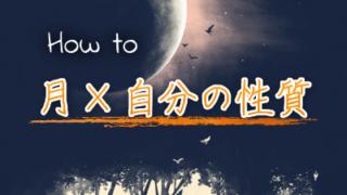 【月占い】ニュームーン生まれの基本的性質を知りハッピーになる方法