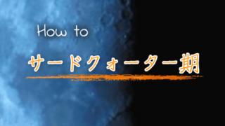 【月占い】「いつか」を信じて努力あるのみ!サードクォーター期の運気アップ方法