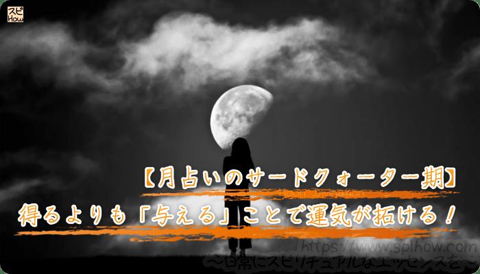 【月占いのサードクォーター期】得るよりも「与える」ことで運気が拓ける!